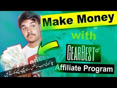 How To Make Money With Gearbest Affiliate Program 2017