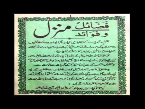 Download Manzil, Ruqyah very strong Qurani Ayats, Ahadees