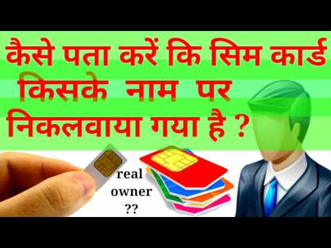 Airtel sim real owner | how to know sim card real owner