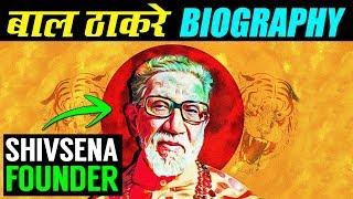 THACKERAY LIFE STORY | BAL THACKERAY BIOGRAPHY | Shiv Sena