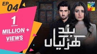 Band Khirkiyan Episode #04 HUM TV Drama 10 August 2018