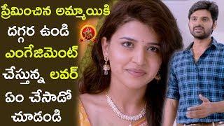 Appaji Calls Sree Vishnu For Chitra Engagement || 2017 Telugu Movie Scenes || Bhavani HD Movies