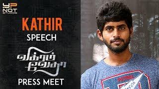 Kathir Speech | Vikram Vedha Movie Press Meet | R Madhavan | Vijay Sethupathi | Y Not Studios