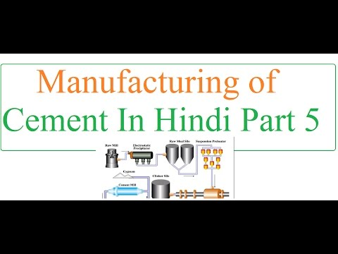 Introduction of cement in Hindi |Manufacturing of Cement|  part 5