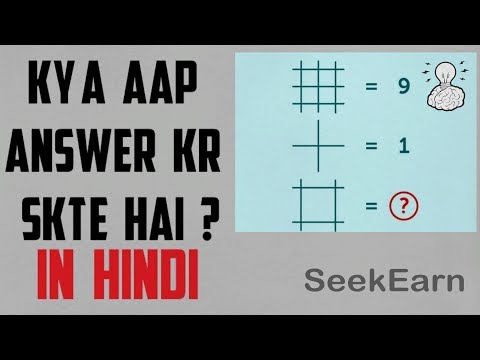 #41 [HINDI] | Logical Interview questions in Hindi | IAS Interview Questions | Rapid Mind Test