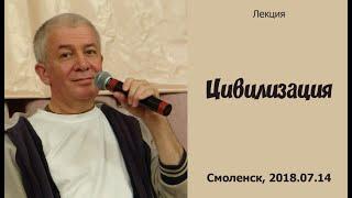 Александр Хакимов - 2018.07.14, Смоленск, Цивилизация