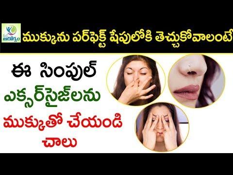 How To Get A Straight And Sharper Nose Naturally - Mana Arogyam Telugu Tips