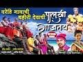 Download  वरेडी गावाची बहिरी देवाची | Varedi Gavachi Bahiri Devachi | Latest Maratthi Superhit Song MP3,3GP,MP4