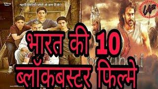 भारत के 10 सबसे ज्यादा कमाई करने वाली फिल्में