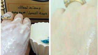 وصفات فوق الممتازة لعرايس العيد ضبطى بشرتك وجسم وشعرك مع مريم يحيى
