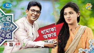 Dhamaka Offer | Ep-1 | ft. Chanchal Chowdhury, Tisha | Eid Special Drama Serial | Eid Natok 2019