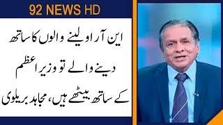 Imran Khan's cabinet is full of NRO facilitators : Mujahid Barelvi  | 92NewsHD