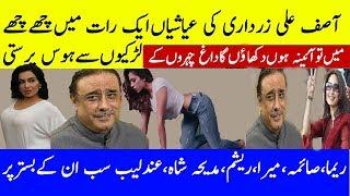 Asif Ali Zardari Biography |Asif ali zardari life story|asif ali zardari ki rangeen rathay