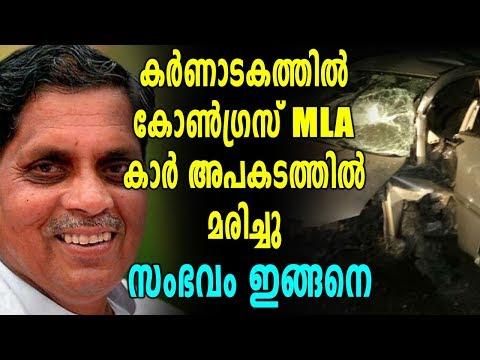 Karnataka Congress MLA അപകടത്തില് മരിച്ചു | Oneindia Malayalam