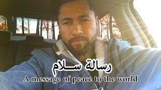 #x202b;رسالة سلام الى العالم  - A Message Of Peace To The World#x202c;lrm;