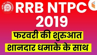 """RRB NTPC 2019 