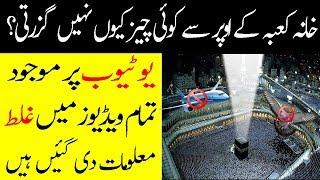Why Birds and Planes Do Not Fly Over The Kaaba | Khana Kaaba Explain Urdu Hindi | Jumbo TV