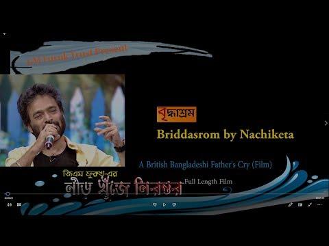 Briddhashram | Nachiketa Chakraborty | Neer Khuje Nirontor | GM Furuk