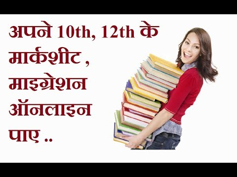 How to Get your 10th, 12th Marksheet, CLC, Migration certificate Online. ( Hindi )