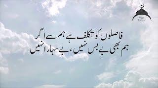 Naat faaslon ko takaluf ha humse agar Urdu Lyrics by Qari Waheed Zafar Qasmi 720P Hd 2018