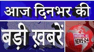 Nonstop news   आज दिनभर की बड़ी ख़बरें   News headline   Aaj ka Samachar   Speed news   MobileNews24.