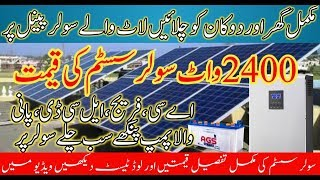 2400 watt Complete Solar system Price Load test and Complete details in urdu