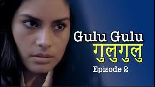 गुलुगुलु | GULUGULU | Episode 2 | Garam Garam Movie Originals