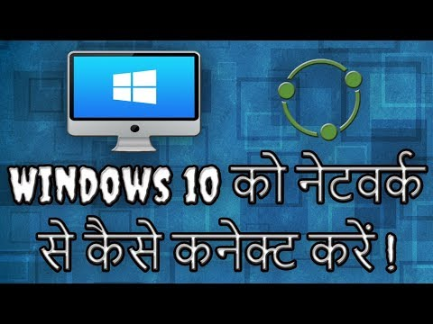 How to connect windows 10 to network? [Hindi]