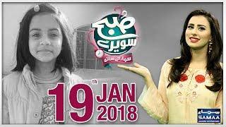 Kasur Mein Fiza Aaj bhi Soagwar   Subah Saverey Samaa Kay Saath   SAMAA TV   19 Jan 2018