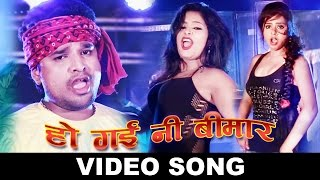 HD  हो गई नई  बीमार #Ho Gai Ni Bimar # Ritesh Pandey # Bhojpuri Hot Songs 2016 # New Bhojpuri Songs