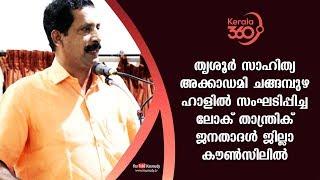 Lok Tantrik Janatadal District Council at Thrissur Sahitya Academy hall | #Kerala360