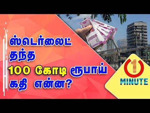 ஸ்டெர்லைட் தந்த 100 கோடி ரூபாய் கதி என்ன?