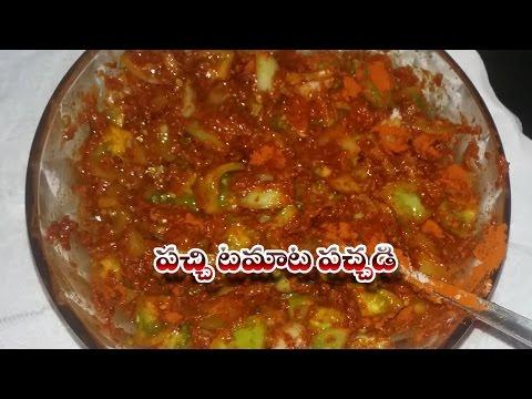 Raw Tomato Pickle (పచ్చి టమాట పచ్చడి)