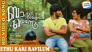 ETHUKARI RAVILUM | Bangalore Days Songs | NivinPauly | Dulquar Salman | Nazriya | Parvathi Nair