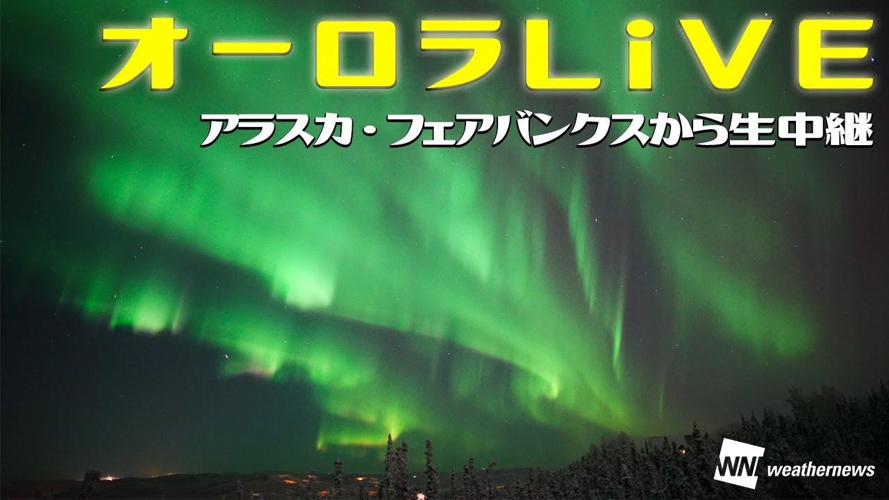 オーロラLiVE アラスカ・フェアバンクス / Northern lights LiVE Cam in Fairbanks,US