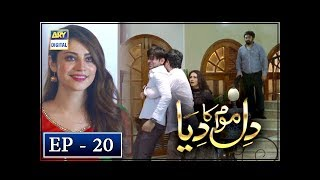 Dil Mom Ka Diya Episode 20 - 30th October 2018 - ARY Digital Drama