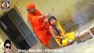 Dayan Bhoot | ডায়ন ভূত | Purulia Song Video 2017 | রাসু দাস | Bengali/ Bangla Song Album