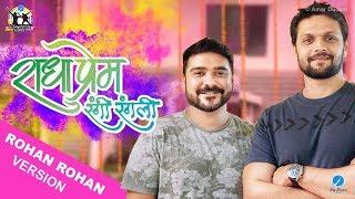 Radha Prem Rangi Rangli Title Track | Rohan Rohan Version
