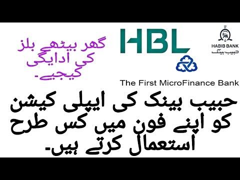 How To Use HBL BANK App For Online Pay Utility Bills And Much More