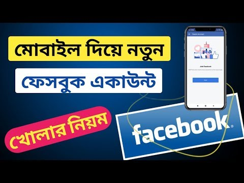 How to create new Facebook account setting Bangla tutorial