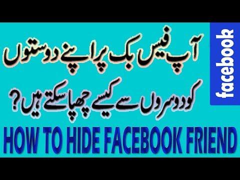 how to hide facebook friends list from everyone in mobile urdu / hindi tutorial   manage on fb app