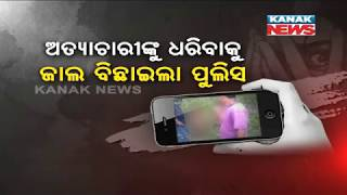 Sambalpur Viral Video: Police Starts Investigation