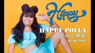 Download 【原創音樂】Happy Polla 快樂寶拉首支中文單曲《HAPPY》 Video