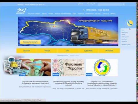 Ukraine Post Tracking Guide
