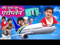 CHOTU DADA AEROPLANE WALA | छोटू दादा एरोप्लेन वाला | Khandeshi Hindi Comedy | Chotu Comedy Video