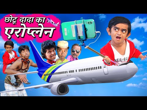 Xxx Mp4 CHOTU DADA AEROPLANE WALA छोटू दादा एरोप्लेन वाला Khandeshi Hindi Comedy Chotu Comedy Video 3gp Sex