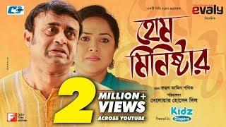 Home Minister | A Kha Ma Hasan | Nadia | Kazi Uzzal | Nusrat Liya | Bangla Comedy Natok