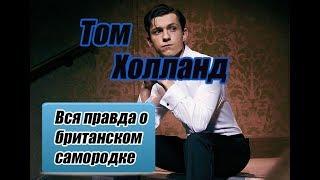 Том Холланд (tom Holland) - Биография актёра