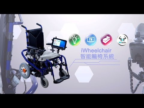 Integrated iWheelchair System