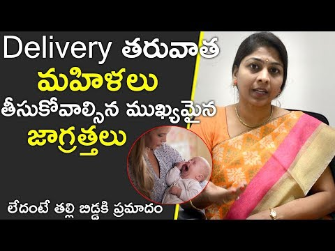 Precautions After Delivery for Mother and Baby | Telugu Health Tips | Shilpi Reddy | Health Qube